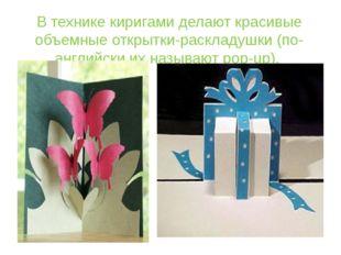 В технике киригами делают красивые объемные открытки-раскладушки (по-английск