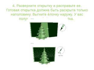 4. Разверните открытку и расправьте ее. Готовая открытка должна быть раскрыта