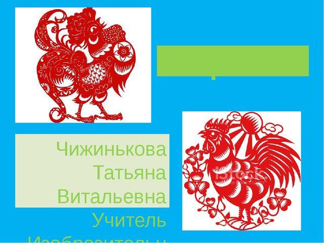 Киригами Чижинькова Татьяна Витальевна Учитель Изобразительного искусства МБО...
