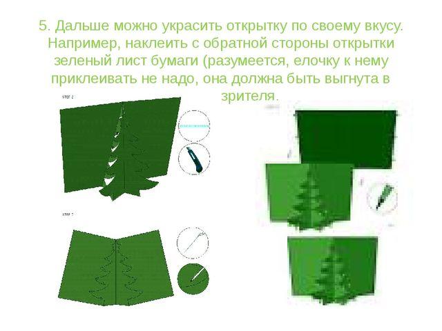 5. Дальше можно украсить открытку по своему вкусу. Например, наклеить с обрат...