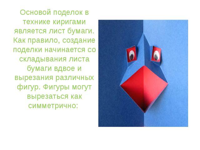 Основой поделок в технике киригами является лист бумаги. Как правило, создани...