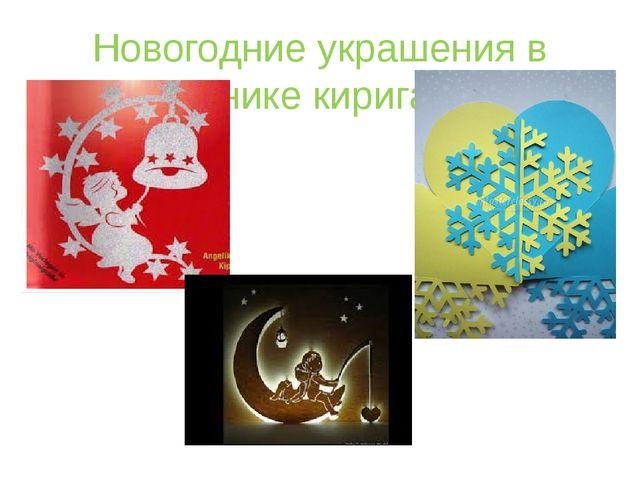 Новогодние украшения в технике киригами