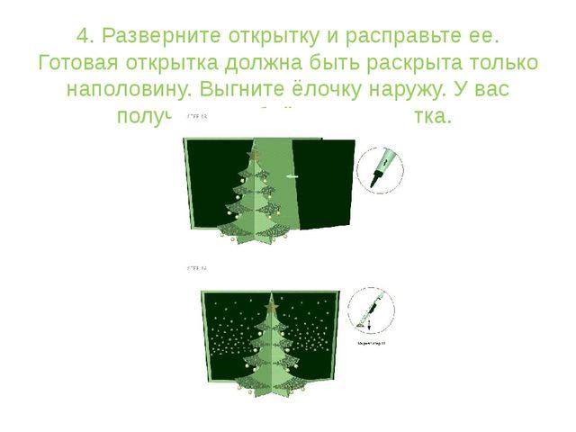 4. Разверните открытку и расправьте ее. Готовая открытка должна быть раскрыта...