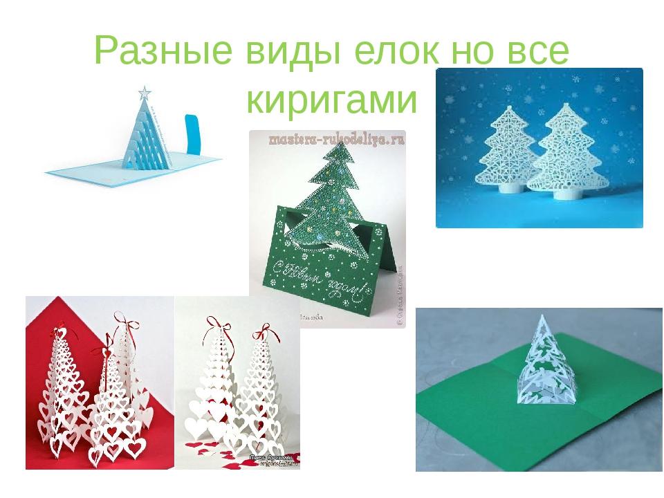 Разные виды елок но все киригами