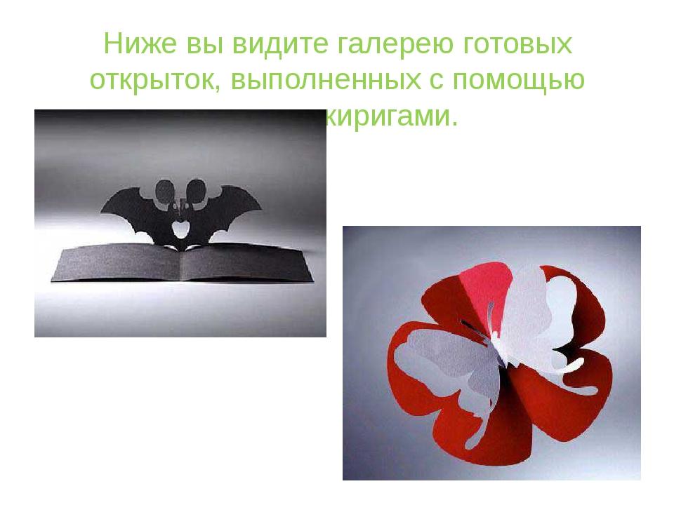 Ниже вы видите галерею готовых открыток, выполненных с помощью техники кирига...