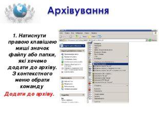 1. Натиснути правою клавішею миші значок файлу або папки, які хочемо додати