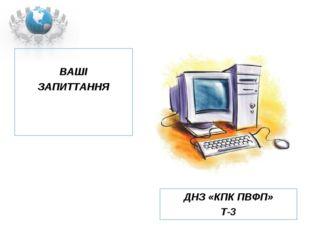 ВАШІ ЗАПИТТАННЯ ДНЗ «КПК ПВФП» Т-3