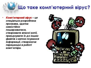 Комп'ютерний вірус – це спеціально розроблена програма, здатна самостійно пош
