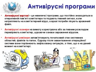 Антивірусні вартові – це невеличкі програми, що постійно знаходяться в операт