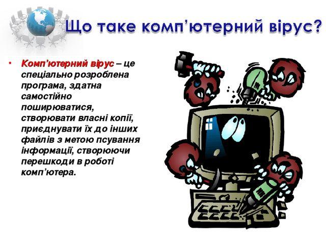 Комп'ютерний вірус – це спеціально розроблена програма, здатна самостійно пош...