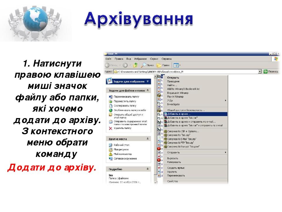 1. Натиснути правою клавішею миші значок файлу або папки, які хочемо додати...