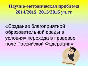 Научно-методическая проблема 2014/2015, 2015/2016 уч.гг. «Создание благоприят