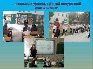 …открытых уроков, занятий внеурочной деятельности