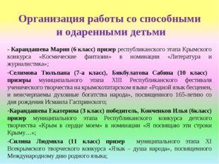 Организация работы со способными и одаренными детьми - Карандашева Мария (6 к