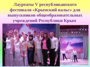 Лауреаты V республиканского фестиваля «Крымский вальс» для выпускников общео