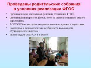 Проведены родительские собрания в условиях реализации ФГОС Организация дня шк