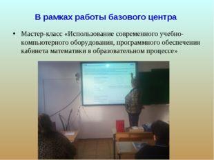 В рамках работы базового центра Мастер-класс «Использование современного учеб
