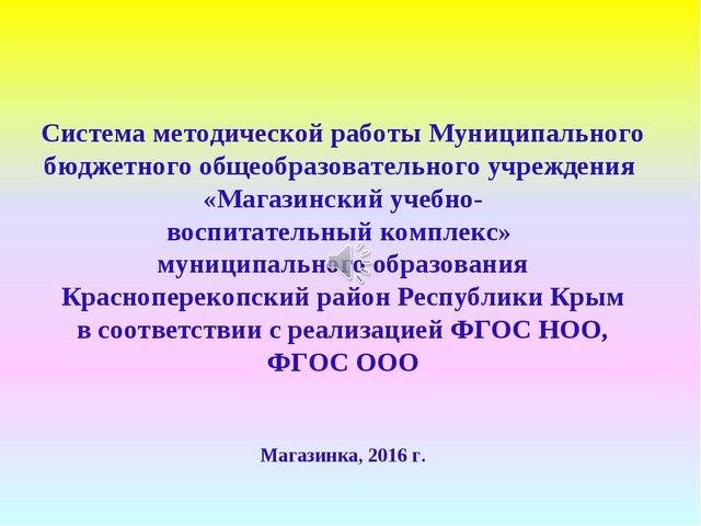 Система методической работы Муниципального бюджетного общеобразовательного у...