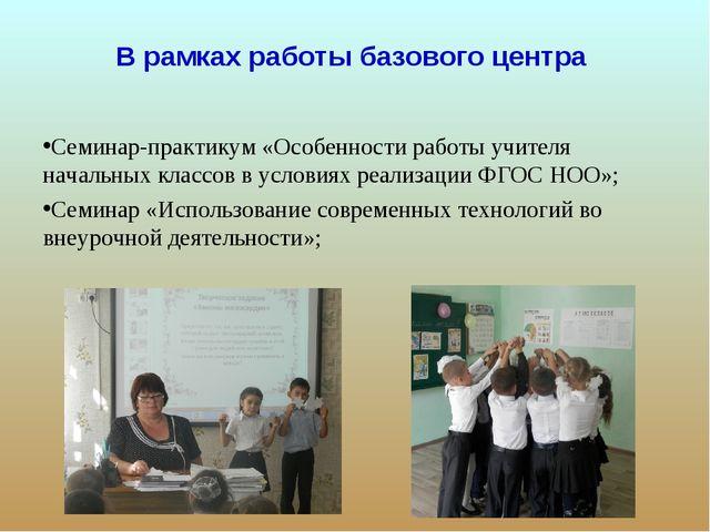 В рамках работы базового центра Семинар-практикум «Особенности работы учителя...
