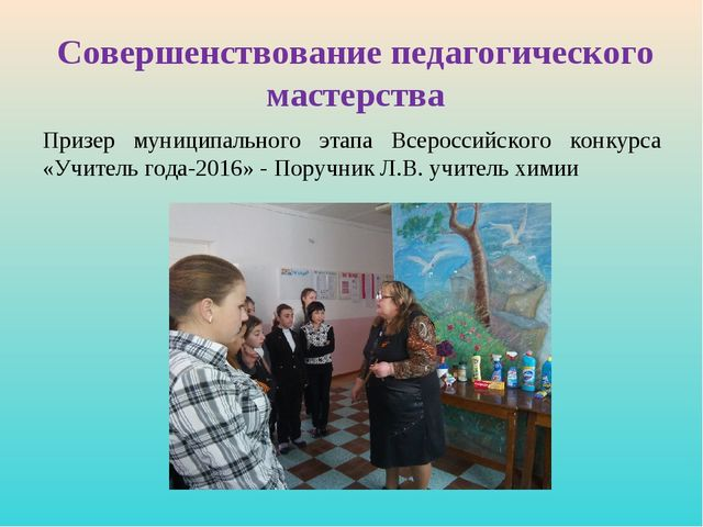 Совершенствование педагогического мастерства Призер муниципального этапа Всер...