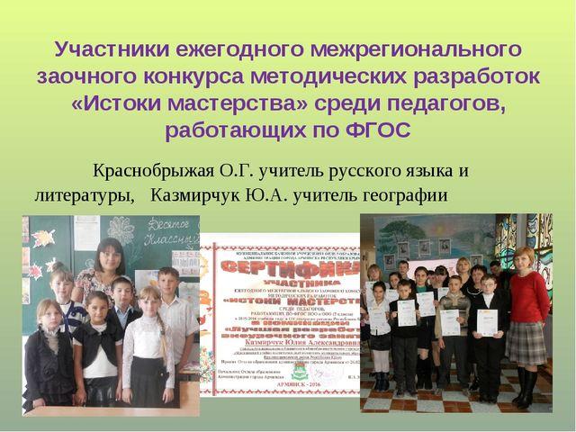Участники ежегодного межрегионального заочного конкурса методических разрабо...
