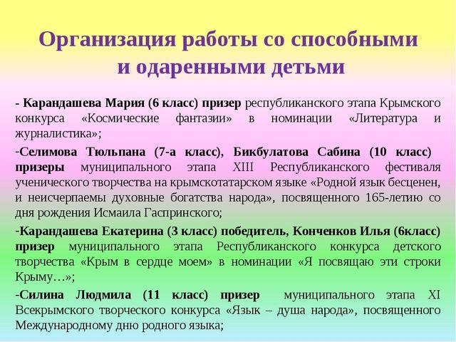 Организация работы со способными и одаренными детьми - Карандашева Мария (6 к...