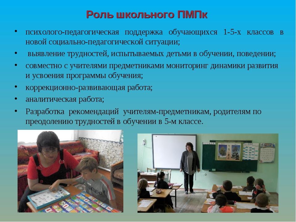 Роль школьного ПМПк психолого-педагогическая поддержка обучающихся 1-5-х клас...