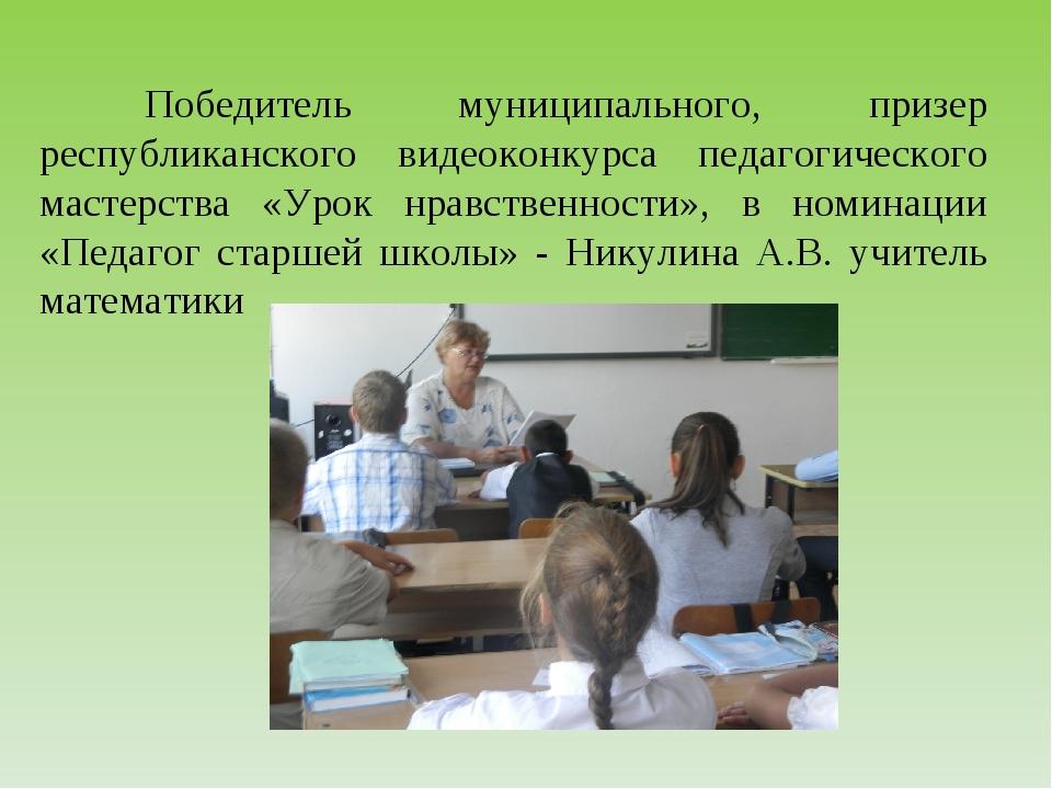 Победитель муниципального, призер республиканского видеоконкурса педагогичес...
