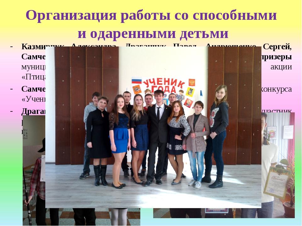 Организация работы со способными и одаренными детьми Казмирчук Александра, Д...