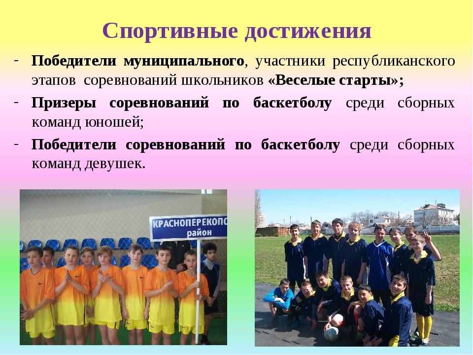 Спортивные достижения Победители муниципального, участники республиканского э...