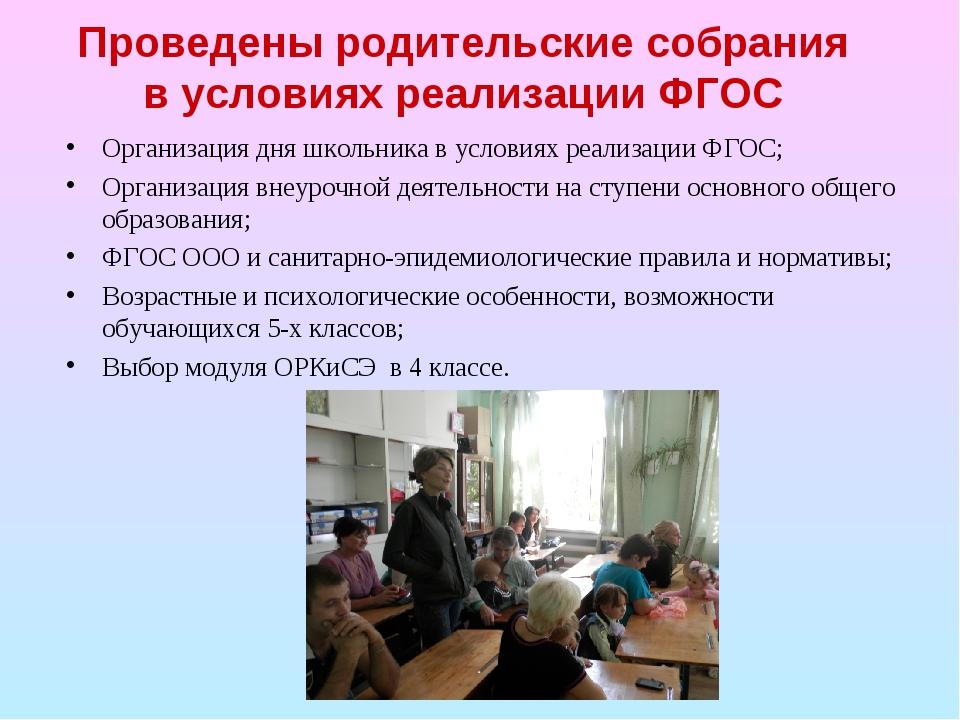 Проведены родительские собрания в условиях реализации ФГОС Организация дня шк...