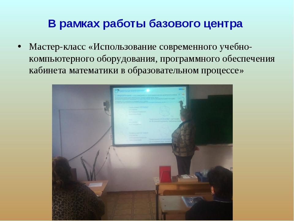 В рамках работы базового центра Мастер-класс «Использование современного учеб...