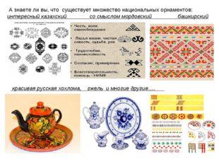 А знаете ли вы, что существует множество национальных орнаментов: интересный