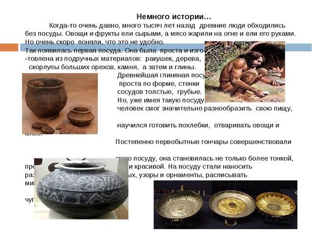 Немного истории… Когда-то очень давно, много тысяч лет назад древние люди об...