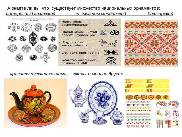 А знаете ли вы, что существует множество национальных орнаментов: интересный...