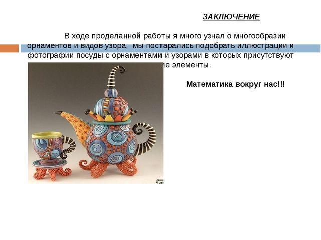 ЗАКЛЮЧЕНИЕ В ходе проделанной работы я много узнал о многообразии орнаментов...