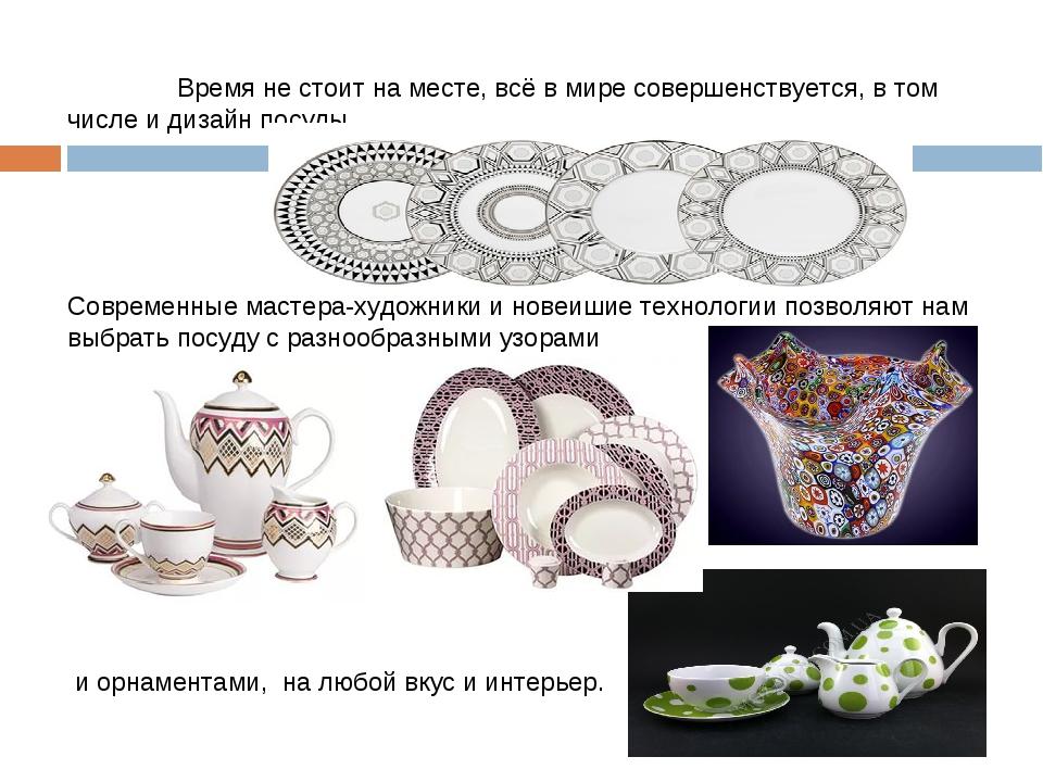 Время не стоит на месте, всё в мире совершенствуется, в том числе и дизайн п...
