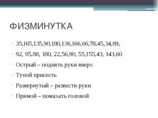 ФИЗМИНУТКА 35,165,135,90,180,136,166,66,78,45,34,89, 92, 95,88, 180, 22,56,90