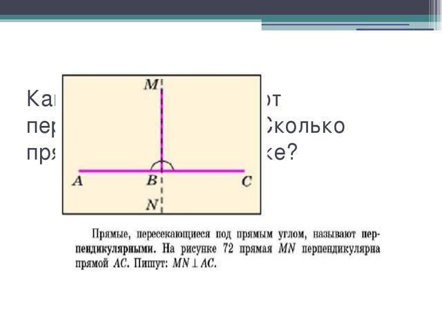 Какие прямые называют перпендикулярными? Сколько прямых углов на рисунке?