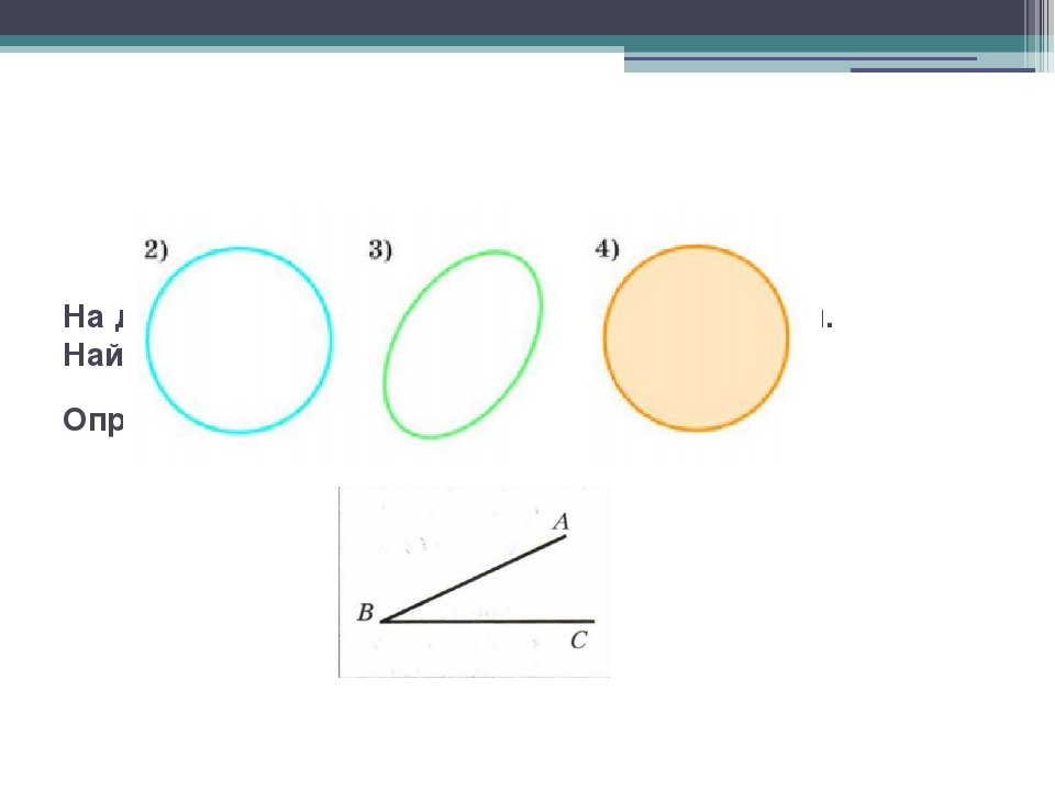 На доске изображены геометрические фигуры. Найдите лишнюю фигуру. Определите...