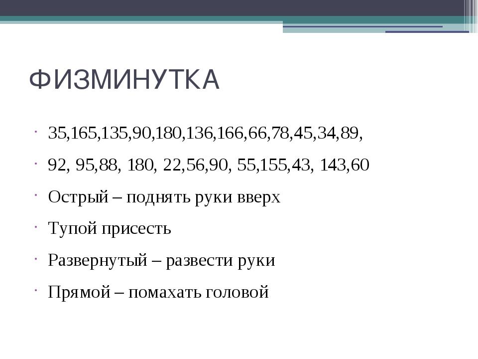 ФИЗМИНУТКА 35,165,135,90,180,136,166,66,78,45,34,89, 92, 95,88, 180, 22,56,90...