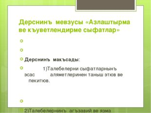 Дерснинъ мевзусы «Азлаштырма ве къуветлендирме сыфатлар»   Дерснинъ макъсад