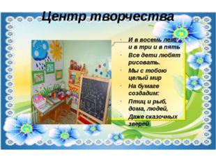 Центр творчества И в восемь лет, и в три и в пять Все дети любят рисовать. Мы