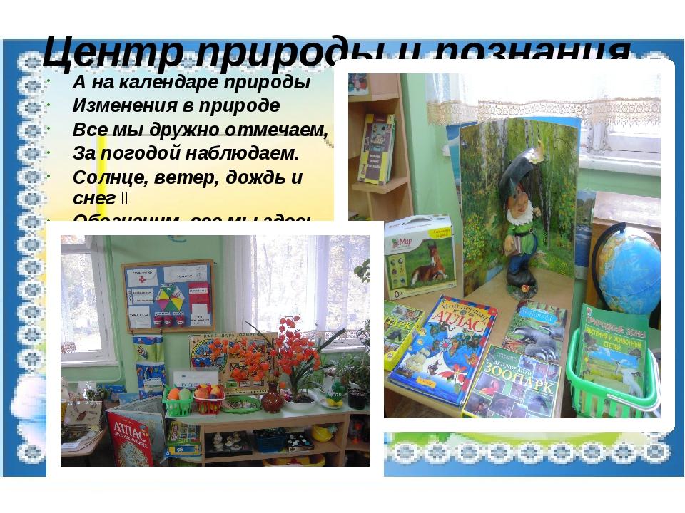 Центр природы и познания А на календаре природы Изменения в природе Все мы др...