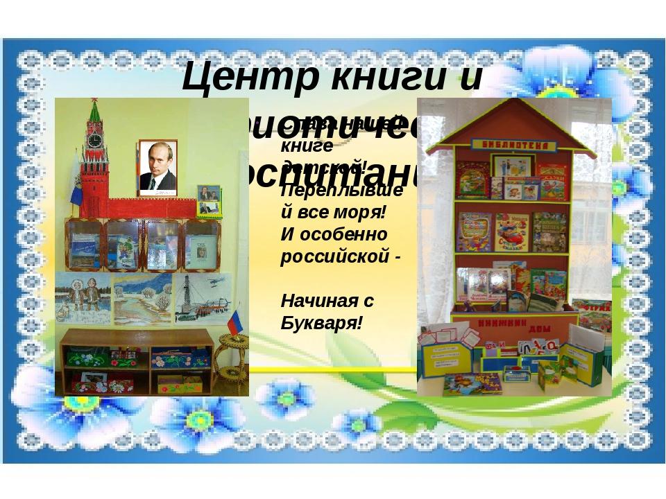 Центр книги и патриотического воспитания Слава нашей книге детской! Переплывш...