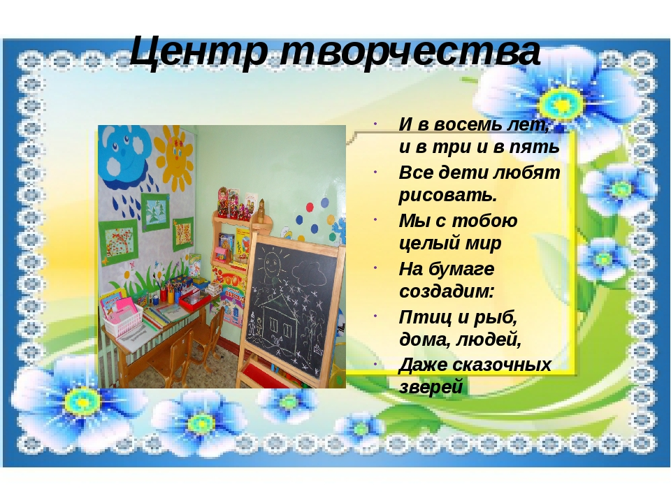 Центр творчества И в восемь лет, и в три и в пять Все дети любят рисовать. Мы...