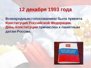 12 декабря 1993 года Всенародным голосованием была принята Конституция Россий