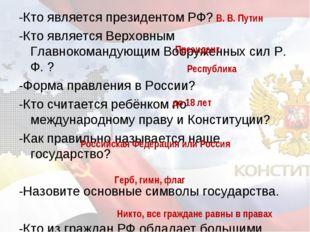 -Кто является президентом РФ? -Кто является Верховным Главнокомандующим Воору
