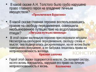 В какой сказке А.Н. Толстого было грубо нарушено право главного героя на вла