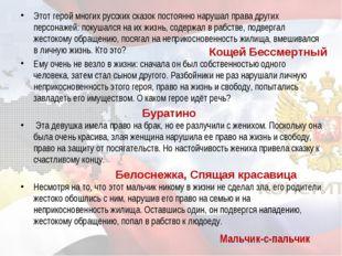 Этот герой многих русских сказок постоянно нарушал права других персонажей: п